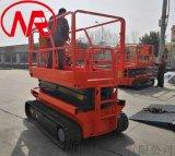履帶自行式升降機 全自動液壓平臺 工地商場用高空車