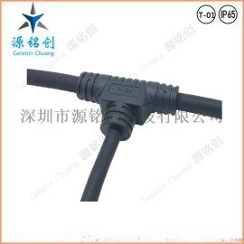 T-01防水连接器防水接头地暖防水线