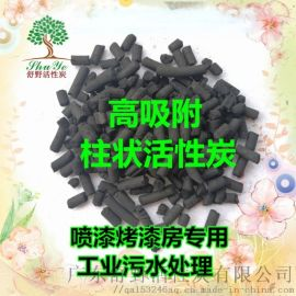 工业VOC废气污水处理 煤木质焦油柱状 颗粒活性炭