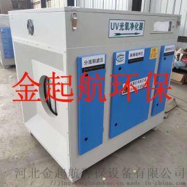 UV光氧废气净化除漆雾工业油烟异味粉尘处理设备