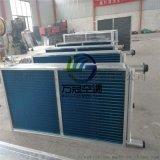 新風機組表冷器,非標銅管表冷器定製