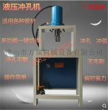 新型不鏽鋼管液壓衝孔機