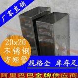 桂林市廠家供應不鏽鋼方管 不鏽鋼方管規格齊全