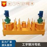 浙江紹興槽鋼彎曲機/小半徑冷彎機多少錢