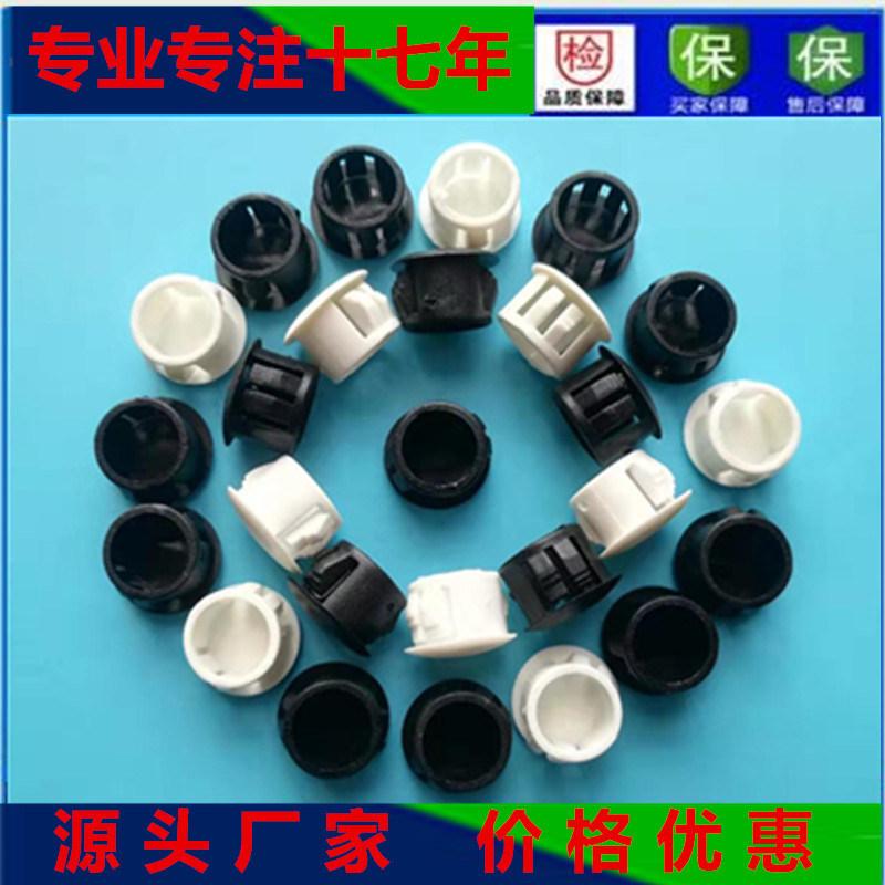 扣式堵头 扣式塞头 扣式管塞 塑料孔塞 铁板塞孔