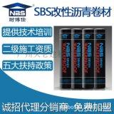 耐博仕屋面SBS改性瀝青防水卷材復合胎廠家直銷