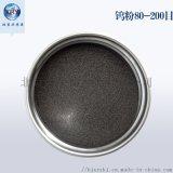 99.95%200目高纯超细钨粉末 球形金属钨粉末