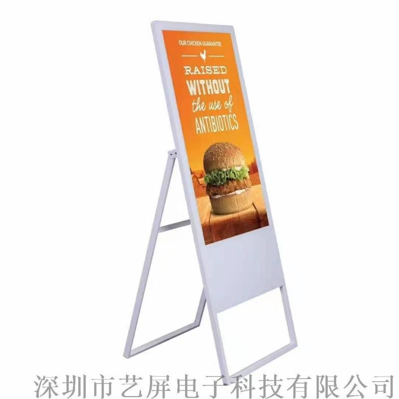55寸可折叠智能电子水牌广告机,数字标牌商场海报机
