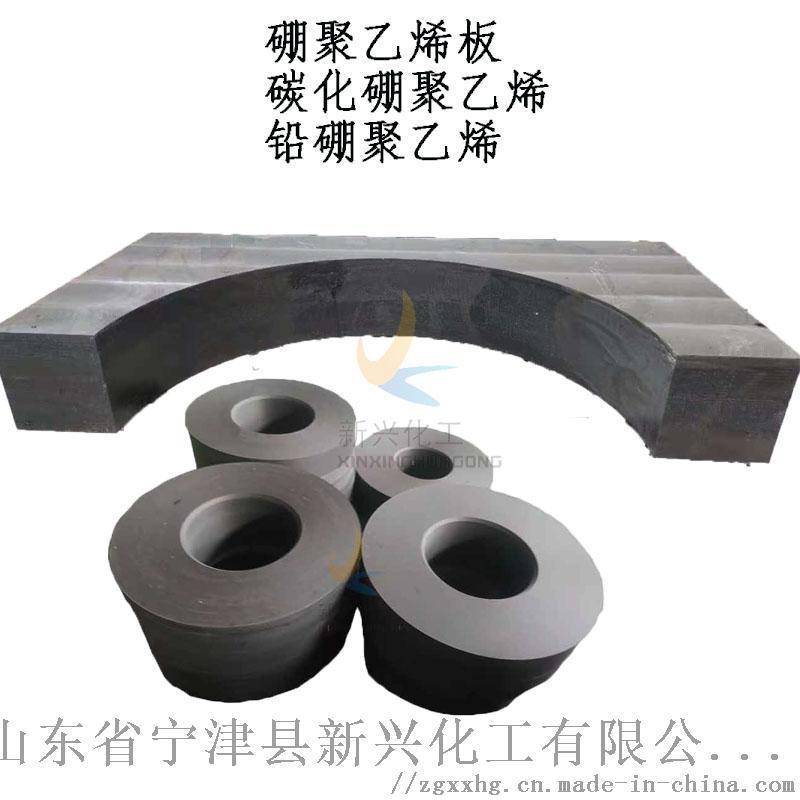 碳化硼聚乙烯板A碳化硼聚乙烯屏蔽箱板材厂家
