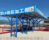 衡水優質鋼筋棚-建築工地鋼筋棚廠家