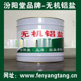 无机铝盐防水剂、无机铝盐用于地沟矿井的防水防腐