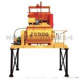 混凝土强制式双卧轴搅拌机JS500质量可靠结实耐用