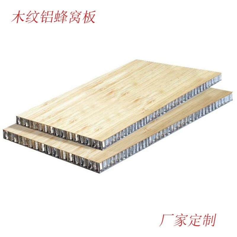廣東鋁蜂窩板廠家製作工藝 衛生間木紋複合蜂窩鋁板