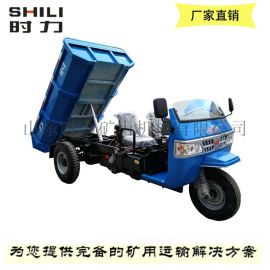 时力矿山机械直销 小型新型翻斗自卸柴油三轮车