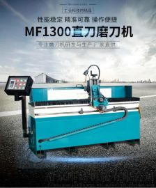 自动直刃磨刀机MF1300