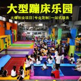 大型蹦床主题游乐公园   网红室内儿童健身组合蹦床