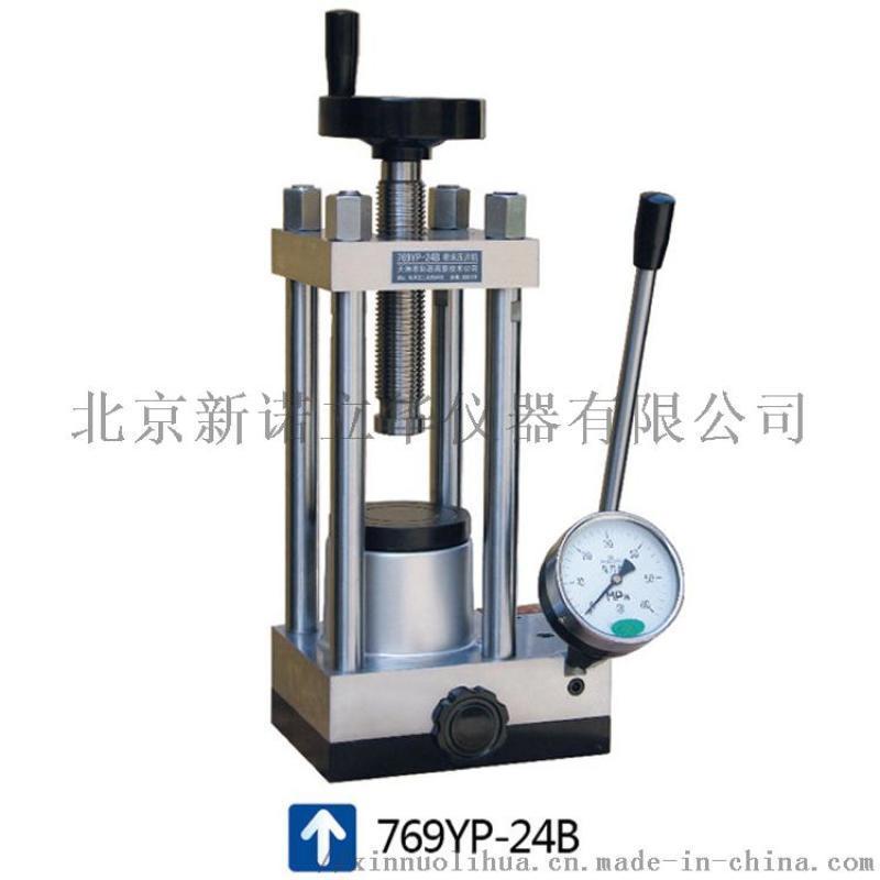 769YP-24B手動粉末壓片機 24噸壓片機