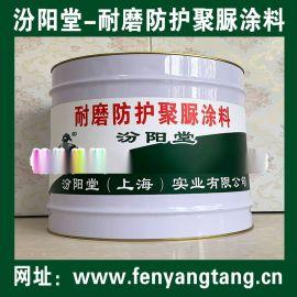 防护耐磨聚脲涂料、方便,工期短,施工安全简便
