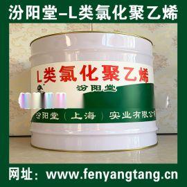 L类氯化聚乙烯、施工安全简便,方便,工期短