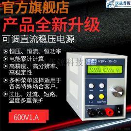 数字可调直流稳压电源Hspy-600V1A