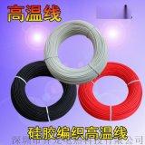 矽橡膠線AGRP耐高溫線矽膠軟線YG玻璃纖維編織線