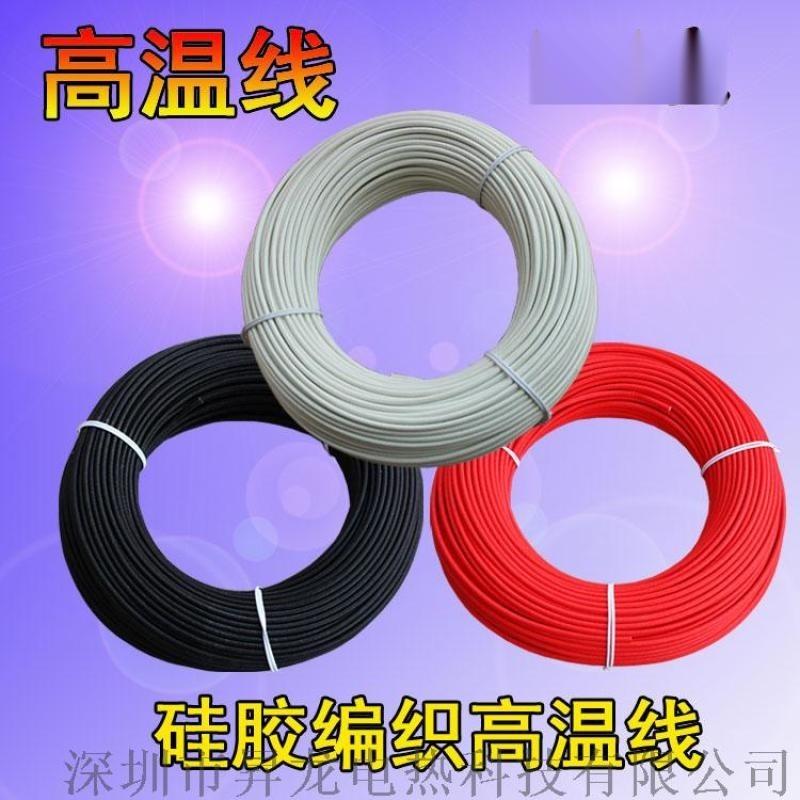 硅橡胶线AGRP耐高温线硅胶软线YG玻璃纤维编织线
