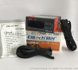 STC-9200 温控仪 温度控制器