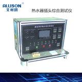 热水器漏电保护插头性能综合检测台