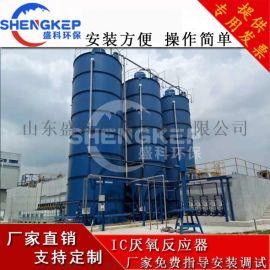 山东盛科环保IC厌氧反应器厌氧设备高浓度废水处理