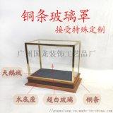 定製銅條超白玻璃罩 木底座