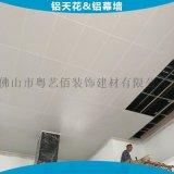 會議室吸音鋁扣板 工程吊頂鋁方板廠家 工程扣板廠家
