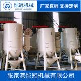 混合攪拌機 顆粒粒子混合攪拌機 多型號塑料攪拌機