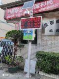 河南郑州环保大数据网格化微型空气站