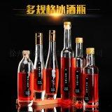 透明玻璃空瓶冰**瓶红**玻璃自酿果**瓶葡萄**瓶
