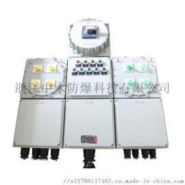 非标防爆配电箱成套电源控制箱室内外照明动力三相空开箱工厂用接线箱