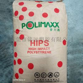 高耐冲级 聚**乙烯HIPS台湾化纤HP9450