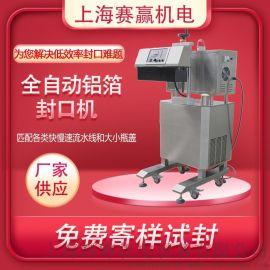 铝箔薄膜垫片加盖封口机 自动电磁感应铝箔封口机