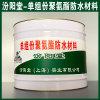 單組份聚氨酯防水材料、方便,工期短