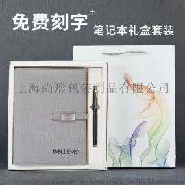 上海尚形包装笔记本礼盒套装