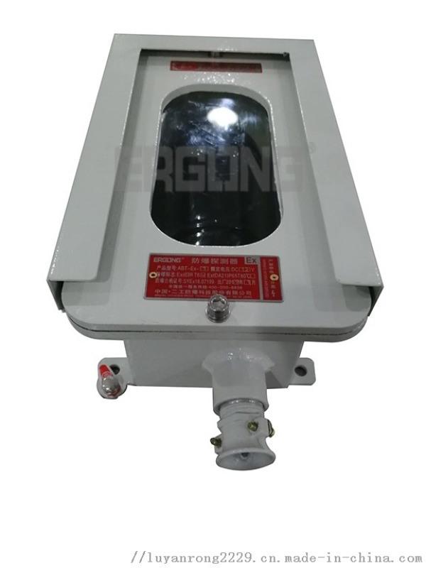 省心的防爆紅外對射報 器, 防爆聲光  質量保證