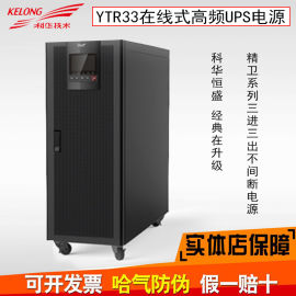 科华YTR3120高频主机UPS电源20K报价