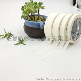可书写纸胶带汽车喷漆遮蔽纸胶带美纹纸画图办公美纹纸