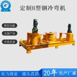 全自動WGJ220工字鋼彎拱機生產廠家 拱架彎曲機