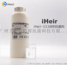 2020新一代iHeir-333环保长效纺织抗菌剂