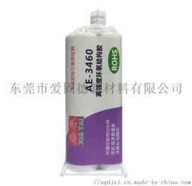 炭纤维粘合胶复合材料粘接胶水代替3MDP460