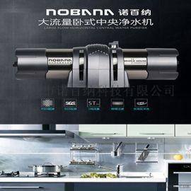 诺百纳净水器-超滤机NBN-Q7,厨房净水器品牌