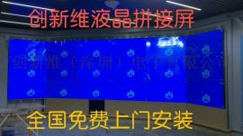 46寸工业液晶拼接屏 高清液晶大屏幕厂家创新维