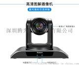 USB高清视频会议摄像头
