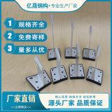 430鋁鎂錳板支座 鋁鎂錳板支座生產廠家