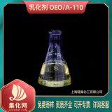 非離子 乳化劑 A-110 A系列 a110